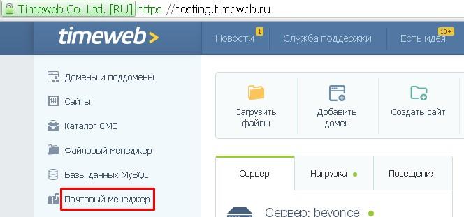 домен хостинг почта