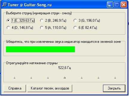тюнер гитара