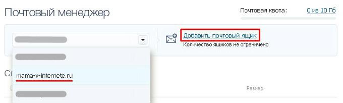 почта с доменом сайта