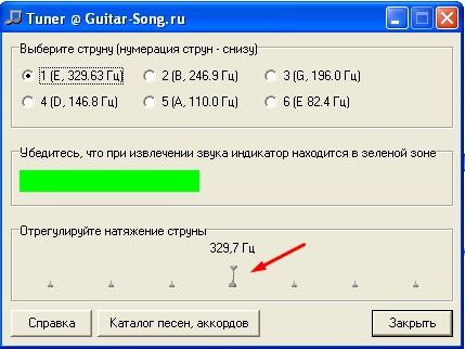 частоты гитары