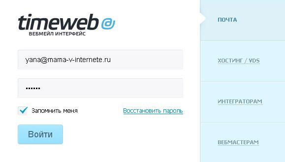 зарегистрировать почту домен