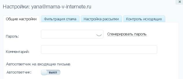 настройки почты для домена