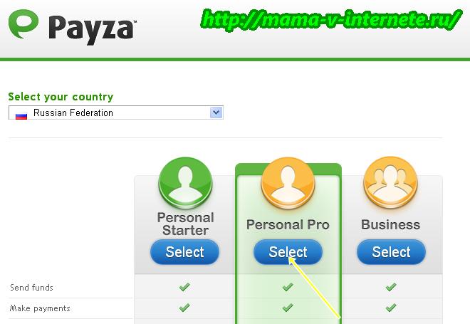 регистрация в платёжной системе Pauza