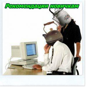 рекомендации новичкам в интернете