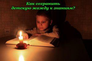 сохраним жажду к знаниям