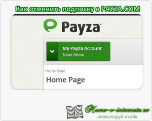как отменить подписку в Payza