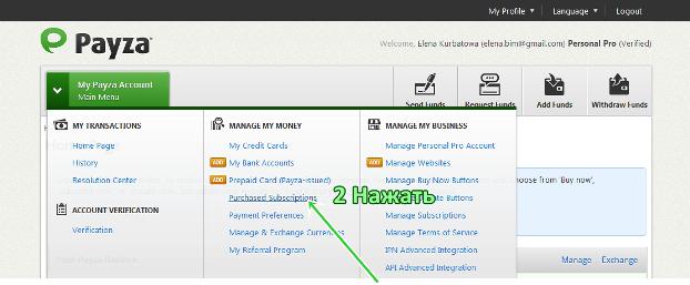 как отменить подписку в Payza.com