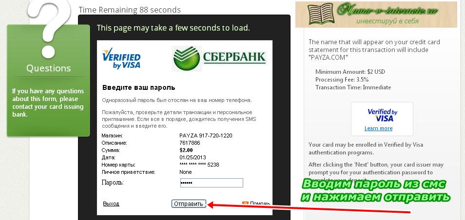 как пополнить счёт в Payza.com