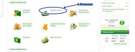 пополнить вебмани через сбербанк