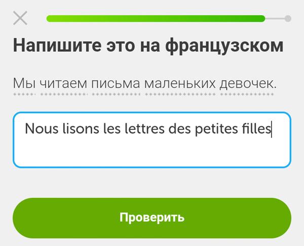 изучение французского онлайн