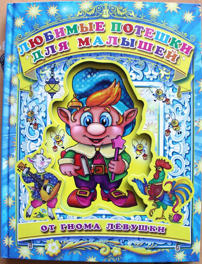 книга потешек росса