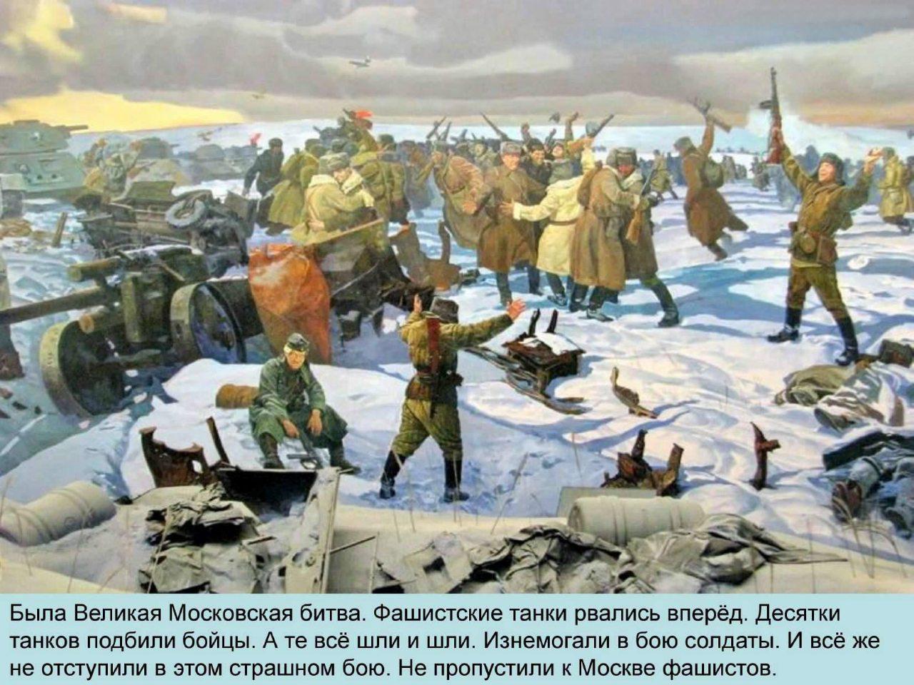 вов московская битва