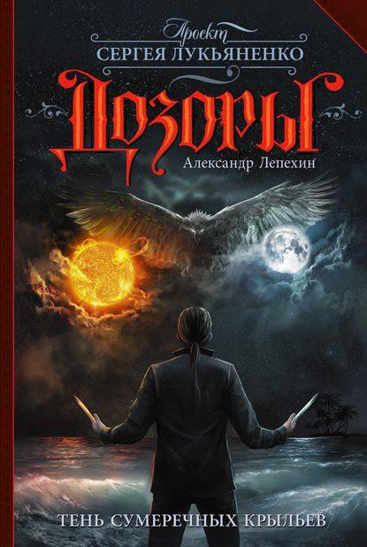 книга тень сумеречных крыльев