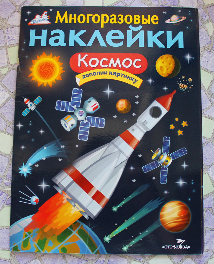 книга с наклейками космос