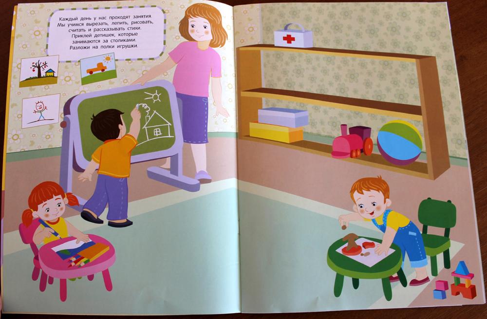 наклейки детский сад