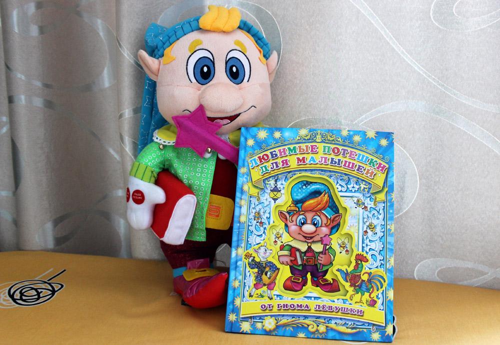 игрушка гном и книга потешки