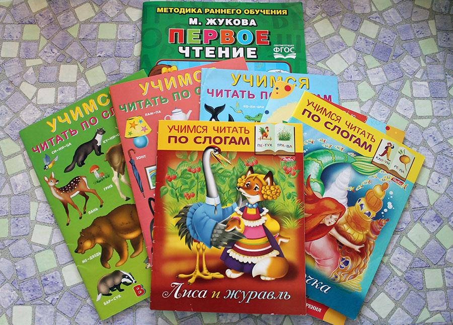 книги учиться читать