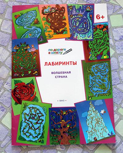 книжки с лабиринтами