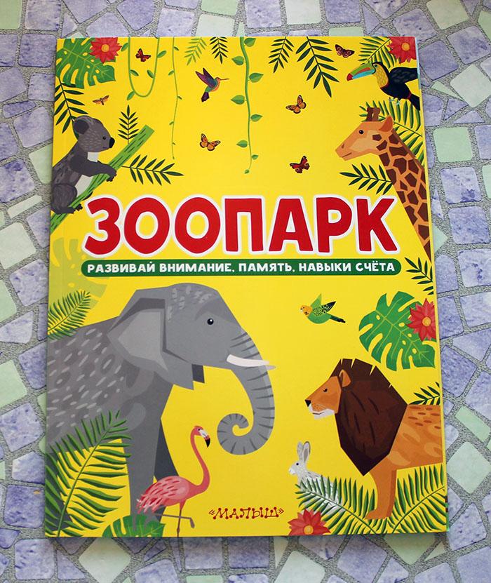 книжка считать зверей