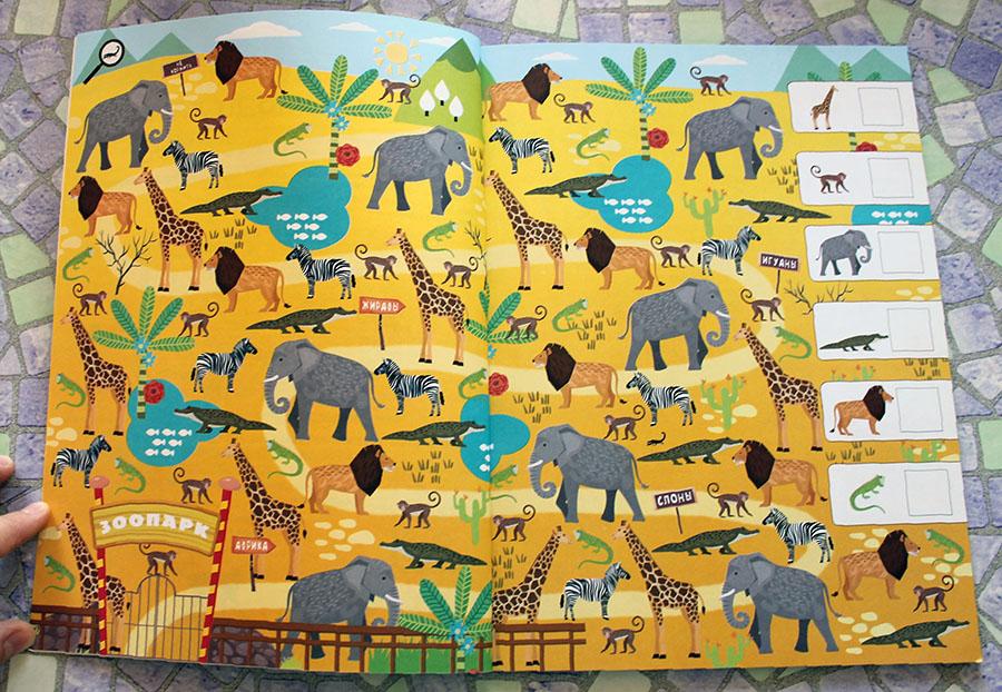 книжка зоопарк