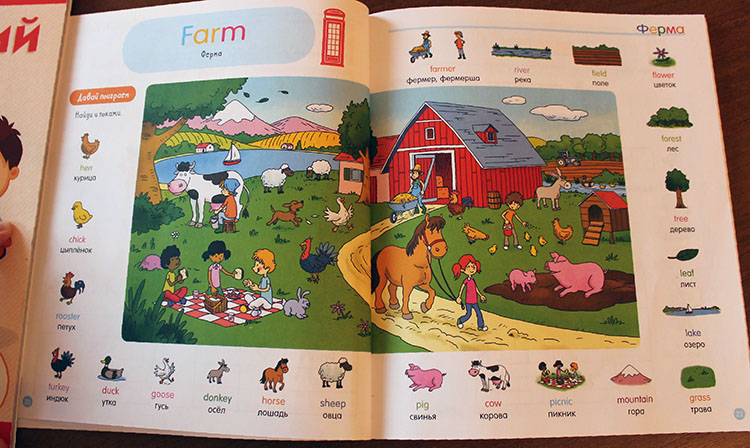 ферма английский