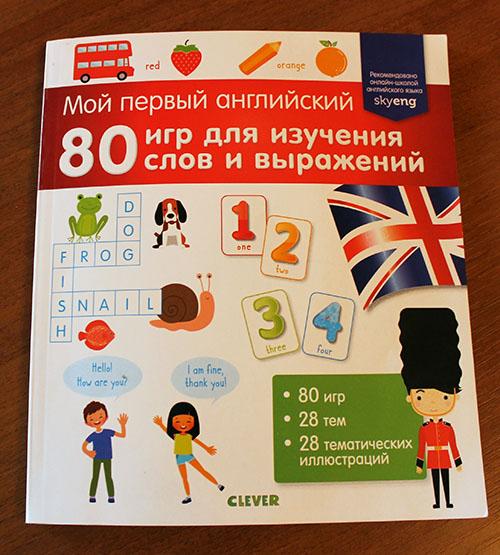 игры английский