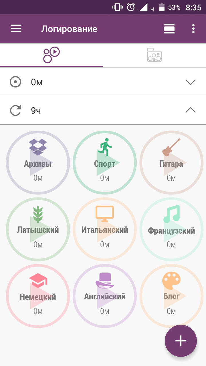 приложение time planner кружочки
