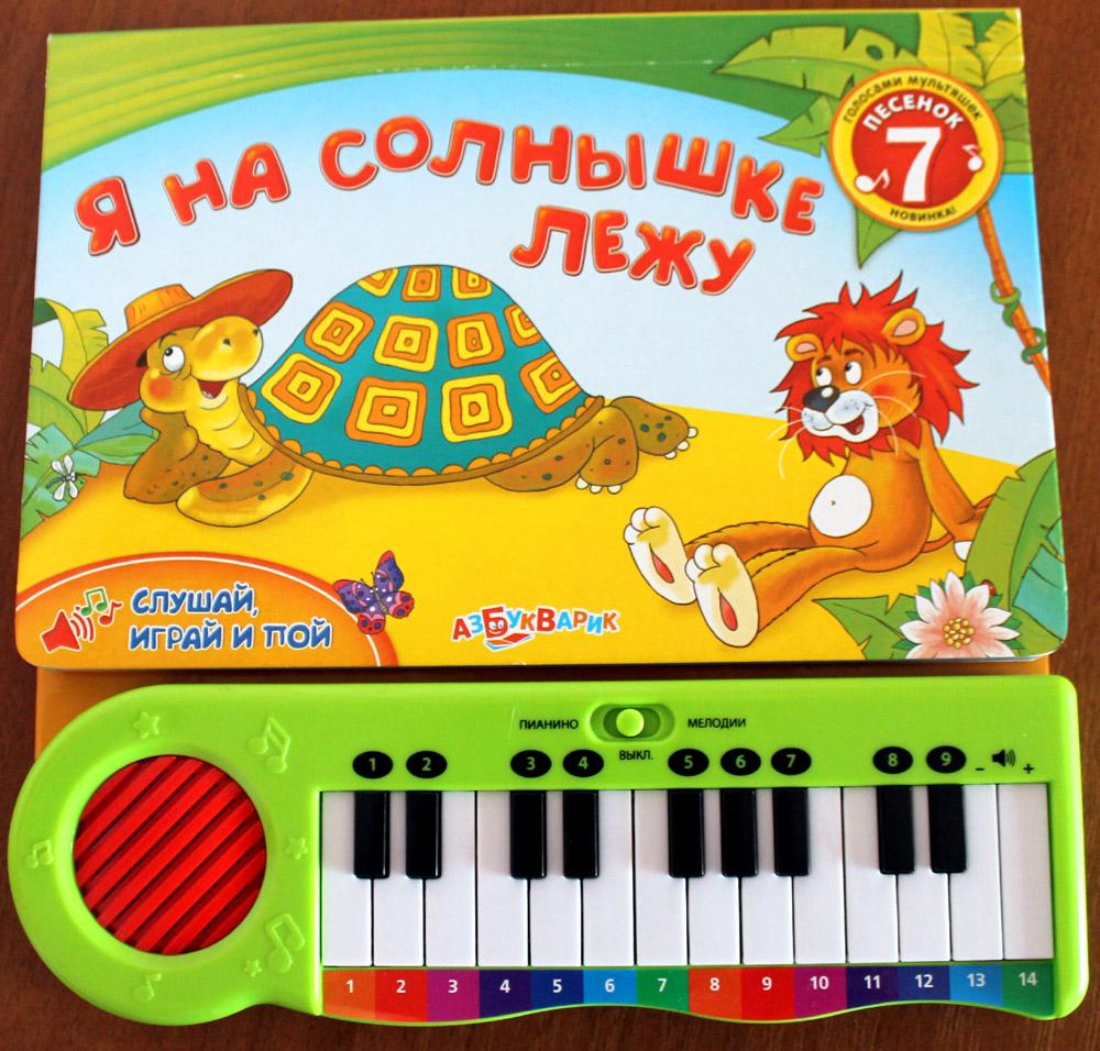 книга пианино