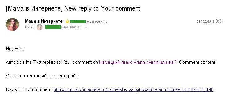 уведомление об ответе на комментарий