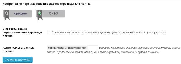 безопасность созданного сайта