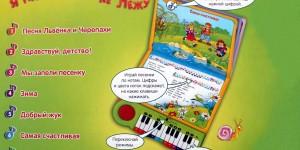 Книга-пианино для детей (и взрослых)