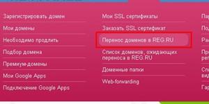 Как перенести домен к другому регистратору