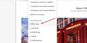 Как создать HTML-письмо