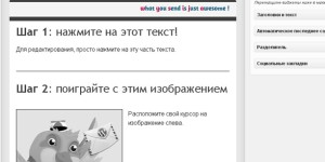 Как настроить рассылку подписчикам блога на Wordpress