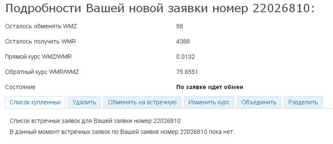 информация о заявке на обмен
