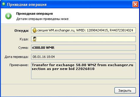 поступление средств на вебмани