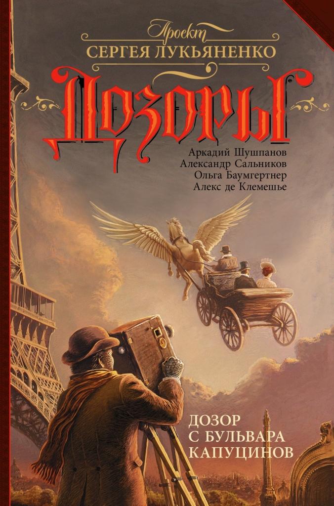 книга дозор с бульвара капуцинов