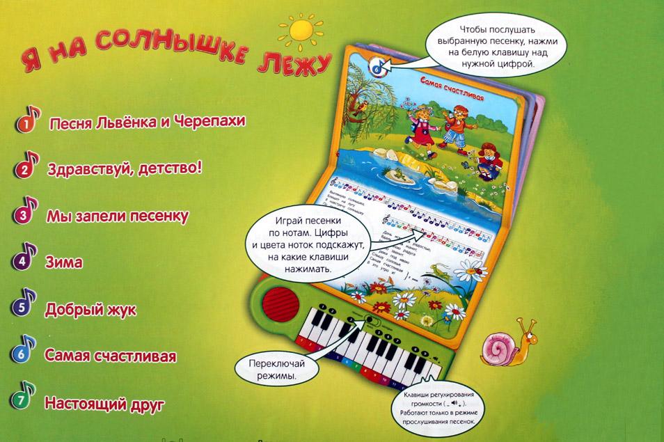icon-kniga-pianino-2