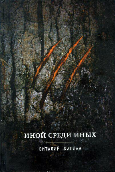 книга иной среди иных