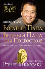 книга Богатый папа бедный папа Кийосаки