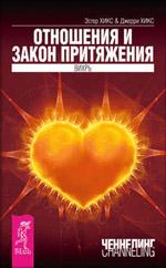 книга Отношения и Закон Притяжения Хикс