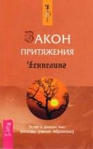книга Закон Притяжения Хикс