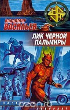 книга лик чёрной пальмиры
