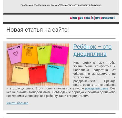 moya-rassyilka