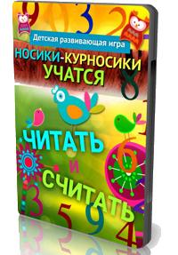 обучающая игра для дошкольников