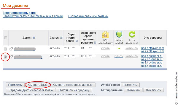 сайт регистратора доменов