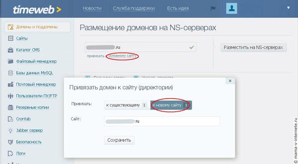 как привязать домен к сайту