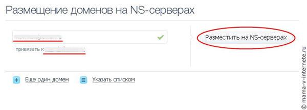 разместить домен на серверах