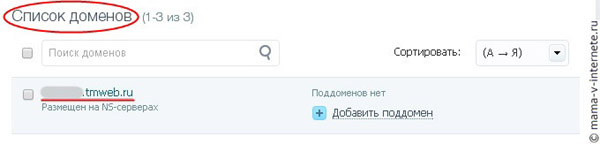 бесплатный домен в зоне ru