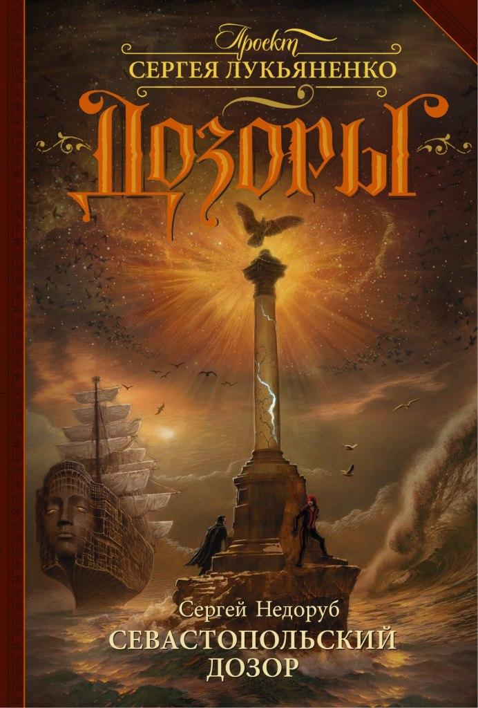 книга севастопольский дозор
